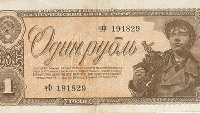 Rouble note, 1938