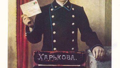 Russian Empire Postman, Greetings from Kharkov!, 1900s