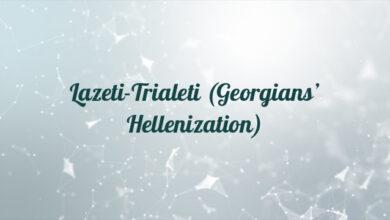 Lazeti-Trialeti (Georgians' Hellenization)